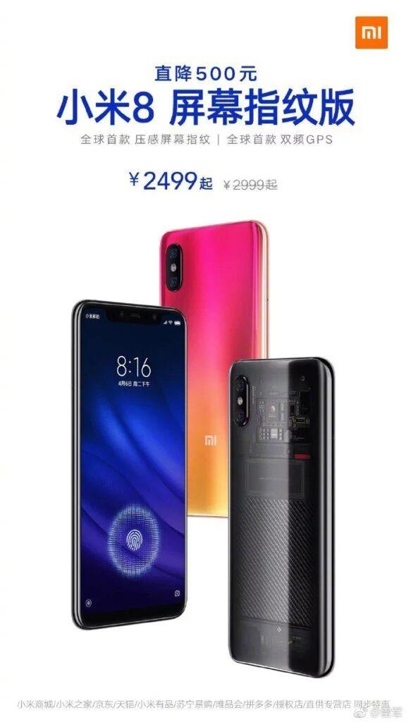Xiaomi Mi 8 с сканером в дисплее