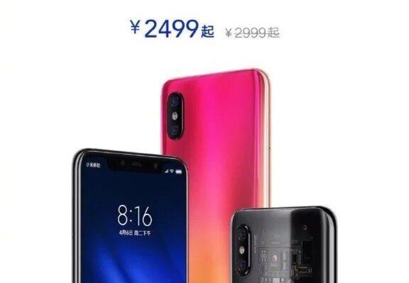 Xiaomi Mi 8 снизился в цене