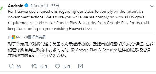 Официальный ответ Android