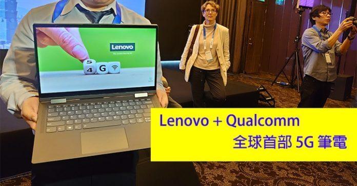 Первый в мире ноутбук Lenovo с поддержкой 5G