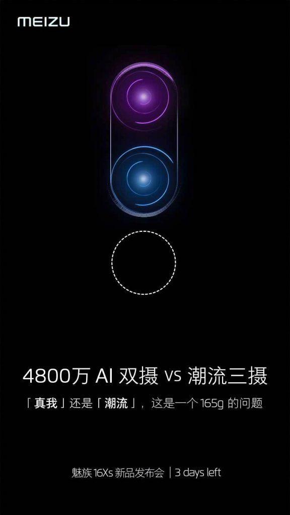 Загадка про камеру Meizu 16Xs
