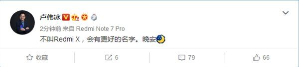 Лу Вайбинг опроверг данное название