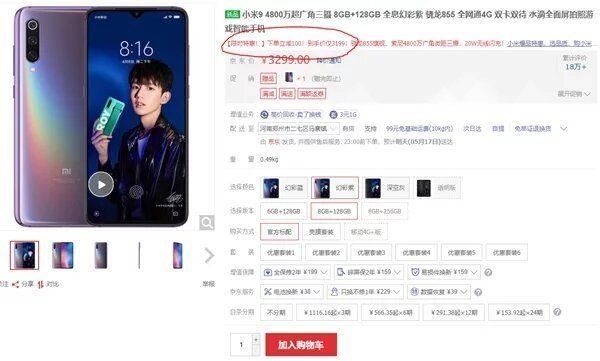 Xiaomi Mi9 снизили цену на JD