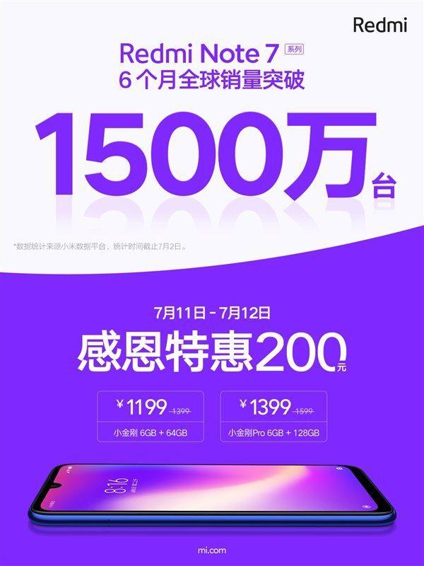 Снижение цен на Redmi Note 7