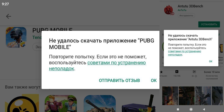 Не смог установить два приложения из Play Market