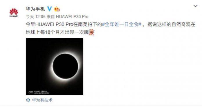 Как Huawei P30 Pro снимает солнечное затмение