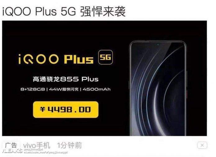 Vivo iQOO Plus 5G