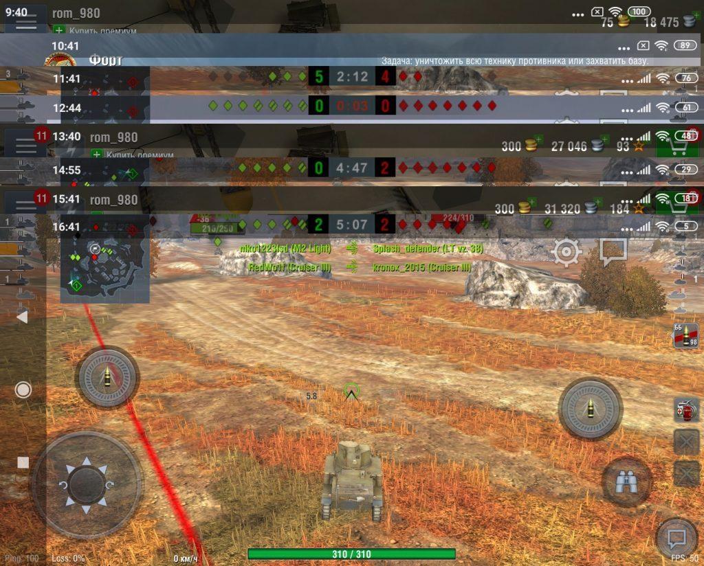 Автономность при игре World of Tanks: Blitz