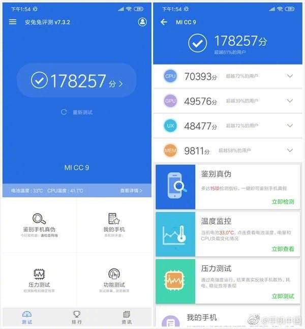 Xiaomi Mi CC9 в Antutu