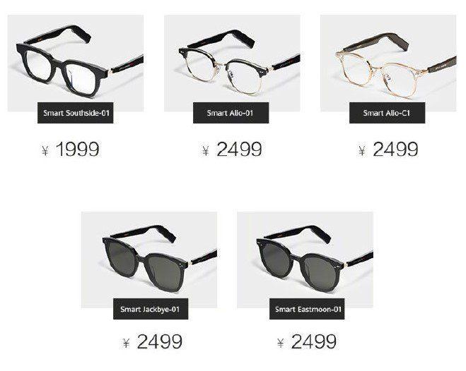 Huawei Eyewear - цены