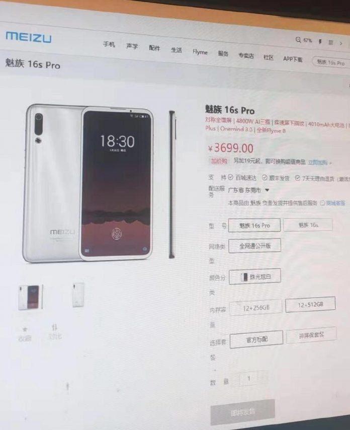 Предположительная цена Meizu 16s Pro