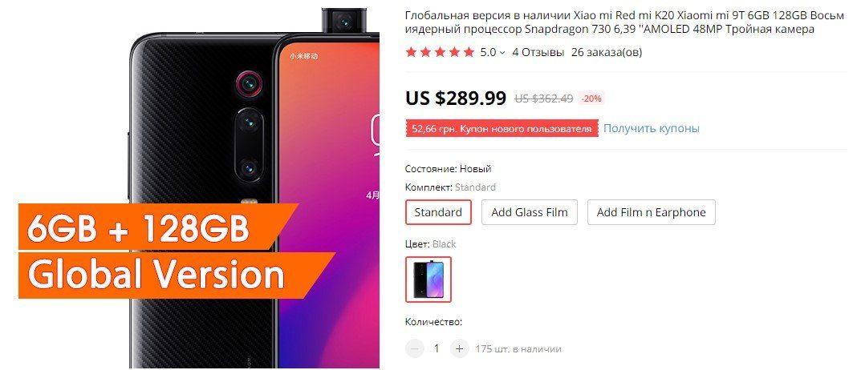 Xiaomi Mi 9T теряет в цене