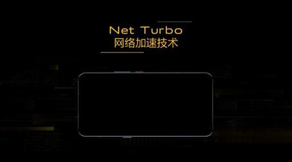 Технология Net Turbo ускоряет сеть