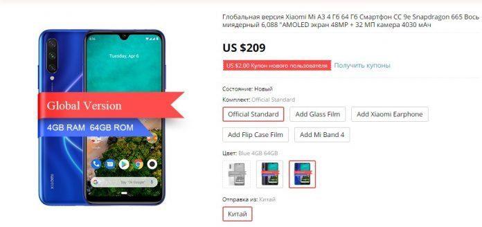 Скидка на Xiaomi Mi A3
