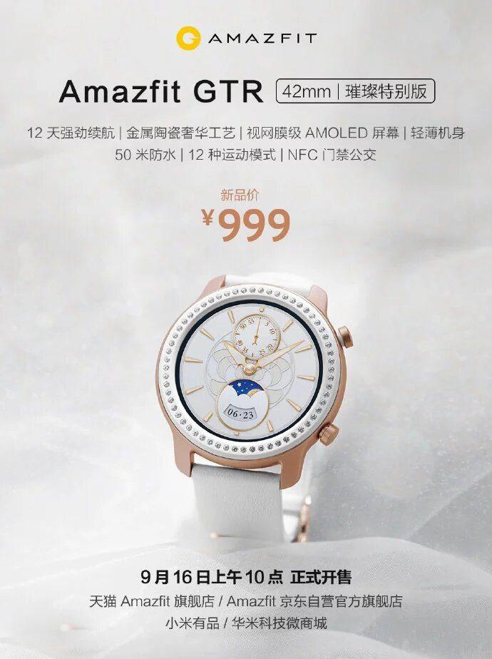 Xiaomi Amazfit GTR 42-мм