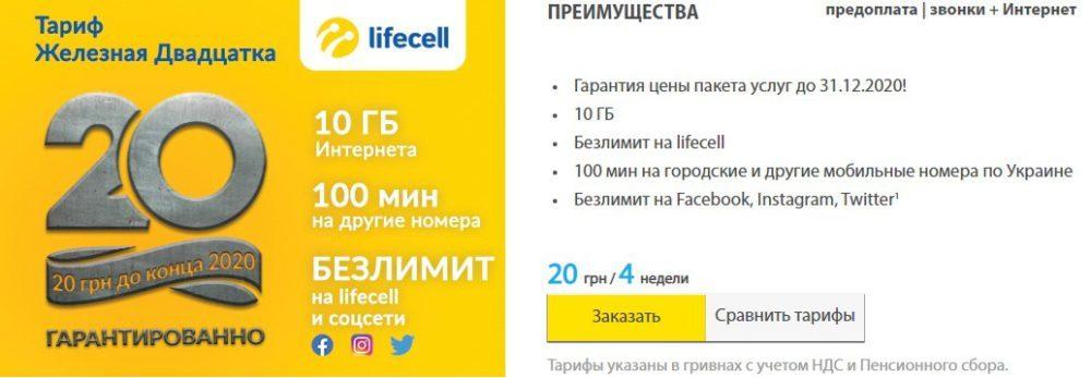 "Lifecell представил тариф ""Железная 20-ка"""