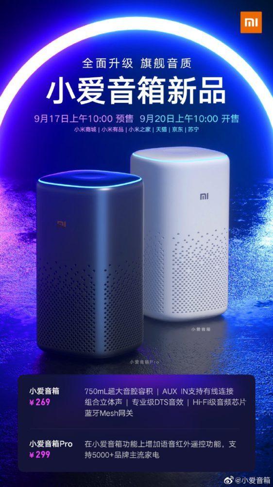 Xiao Ai Speaker и Xiao Ai Speaker Pro