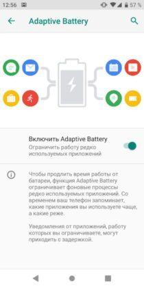В Android 9 система сама может контролировать расход аккумулятора