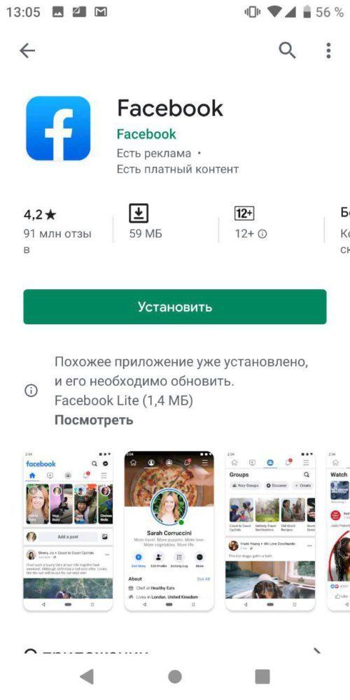 Официальное приложение Facebook