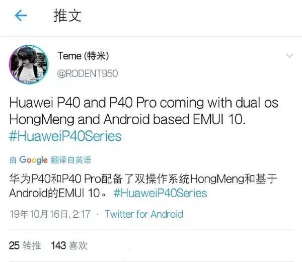 Некоторые подробности про Huawei P40