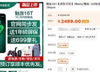 Meizu 16T и его цена