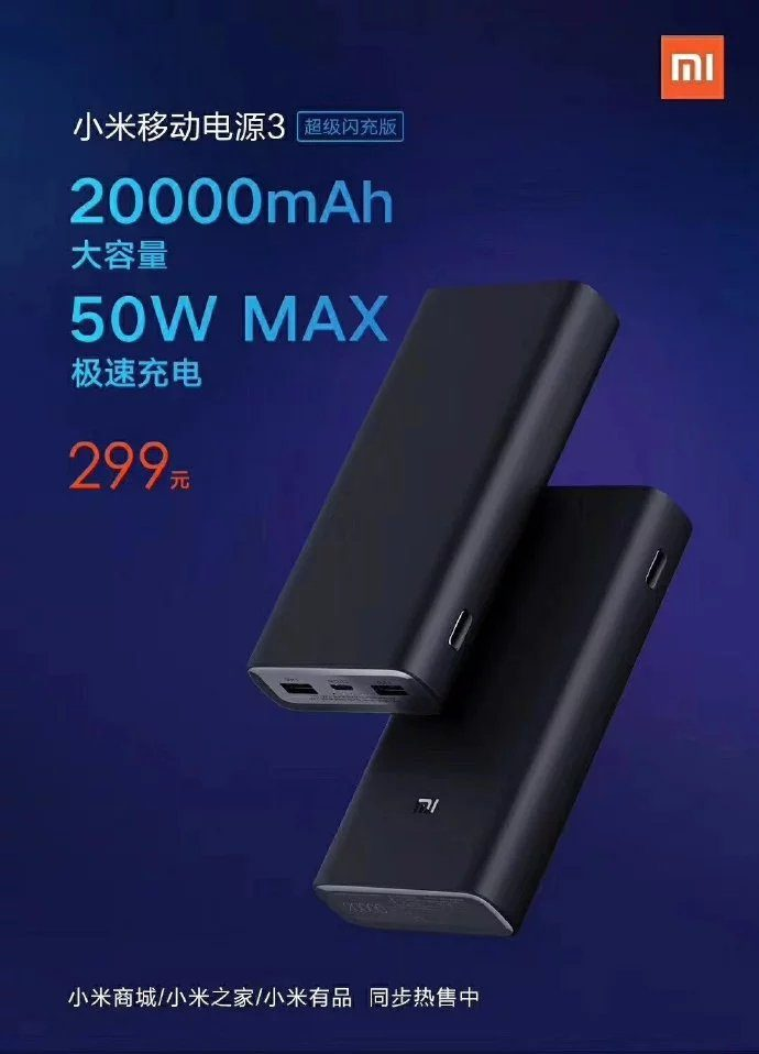 Mi Power Bank 3 50 Вт - цена
