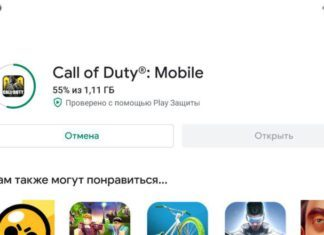 Игра Call of Duty для мобильных устройств