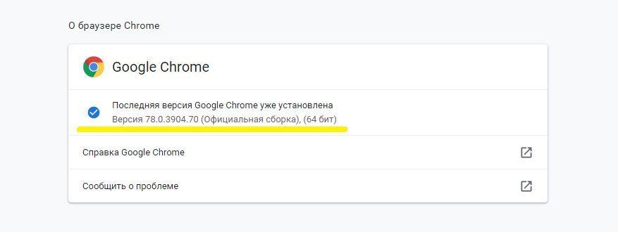 Узнать версию Chrome 78 - 2