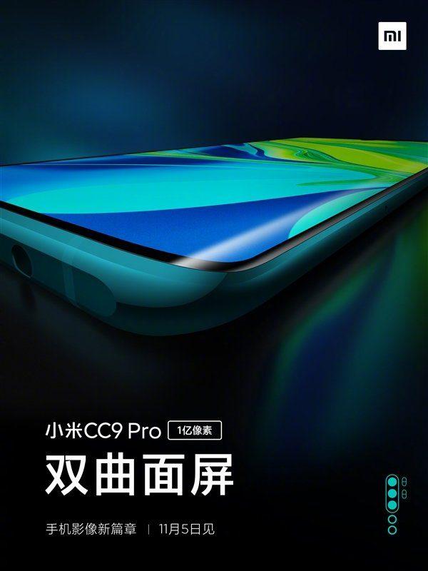 Xiaomi Mi CC 9 Pro с изогнутым по-бокам дисплеем