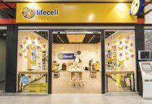 Lifecell закрывает тарифы