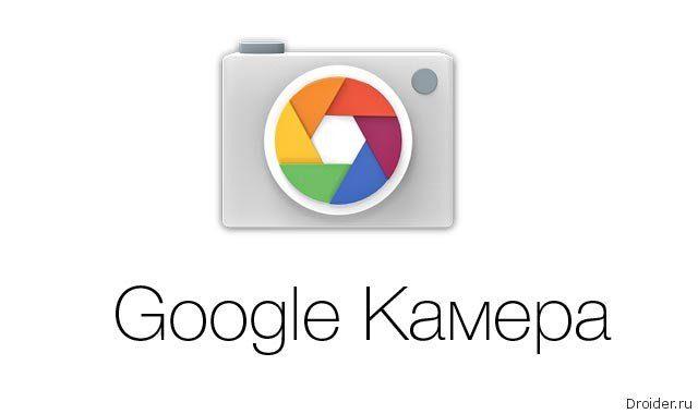 Google Camera уязвима для хакерских атак
