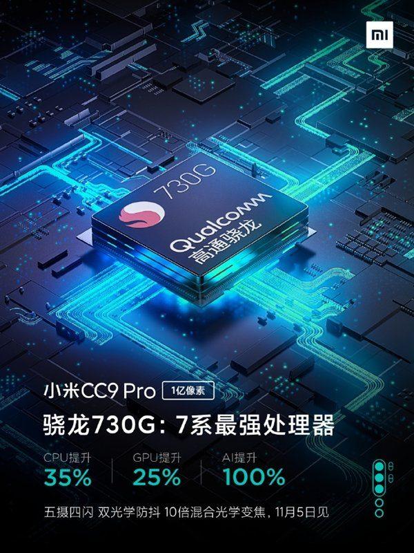 Mi CC9 Pro и процессор для него