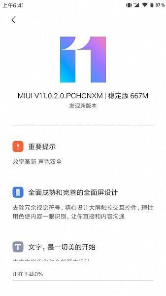 Стабильная MIUI 11 для Xiaomi Mi Note 3