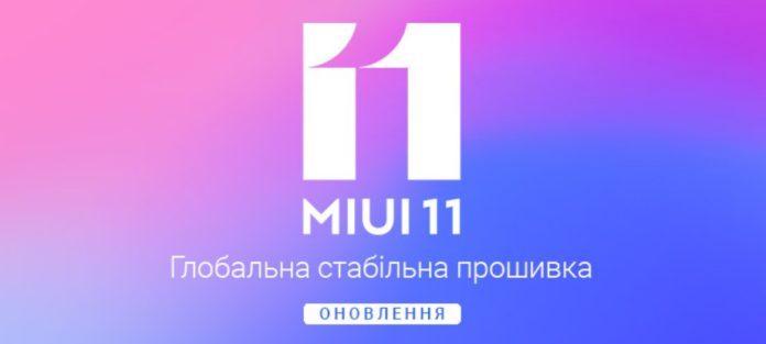 Redmi Note 5 получает новую прошивку MIUI 11