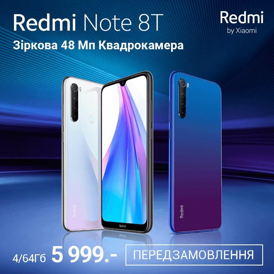 Стоимость Redmi Note 8T и дата старта продаж в Украине