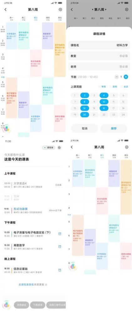 Календарь для студента
