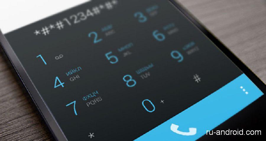 системные коды в смартфонах позволяющие узнать кто прослушивает разговоры