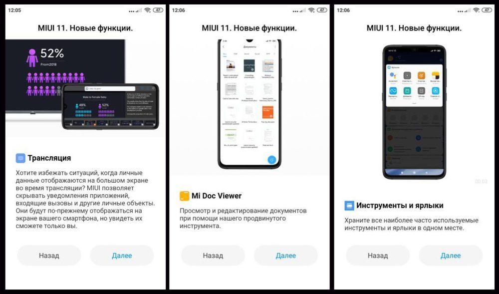 возможности MIUI 11 в Xiaomi Redmi 4X