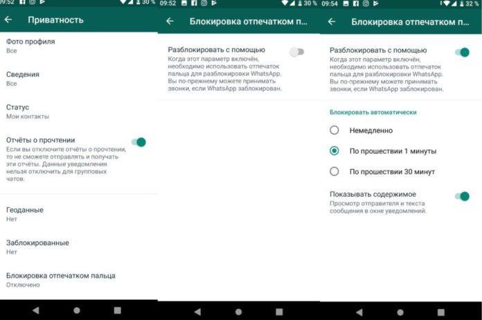 WhatsApp добавляет сканер отпечатков пальцев