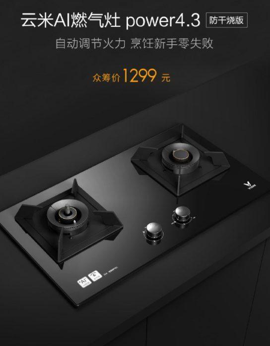 Xiaomi выпустит газовую поверхность с ИИ