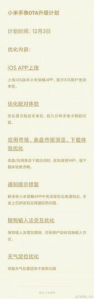 Обновление Xiaomi Mi Watch