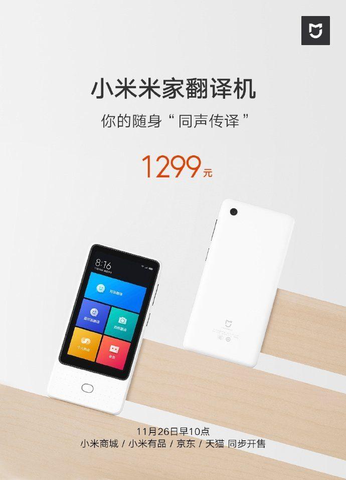 Карманный переводчик Xiaomi