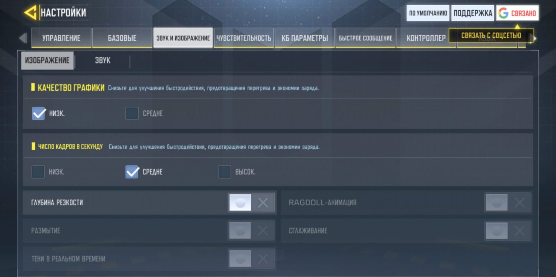 Настройки графики Call Of Duty: Mobile
