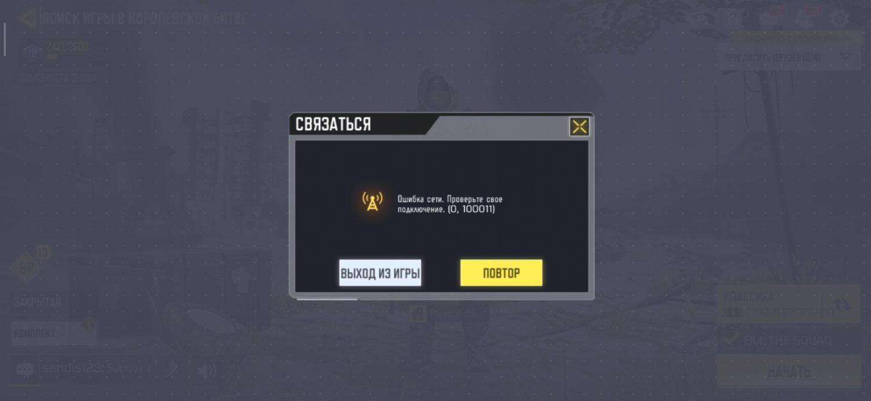 Call Of Duty: Mobile проблема соединения с сервером