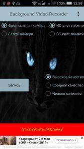 Интерфейс Background Videorecoder - программа для скрытой записи видео