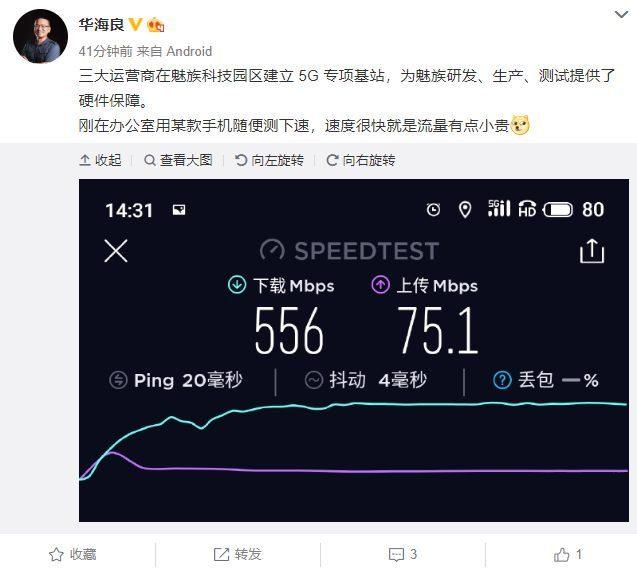 Meizu 17 - тест сетей 5G