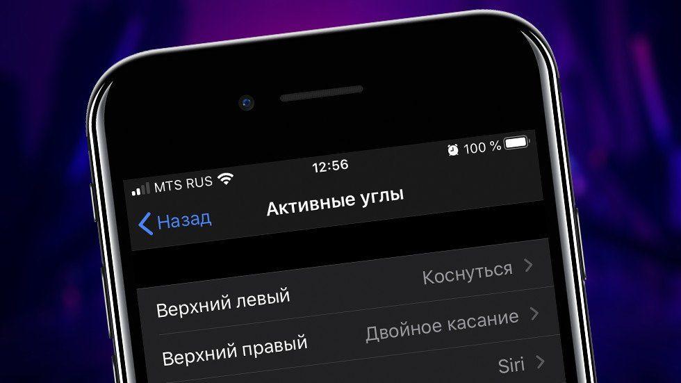Новый iOS 13.3 обзавелся «активными углами»