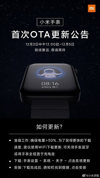 обновление с исправлением программных недоработок умных часов Xiaomi Mi Watch анонсировали на 3-5 декабря 2019