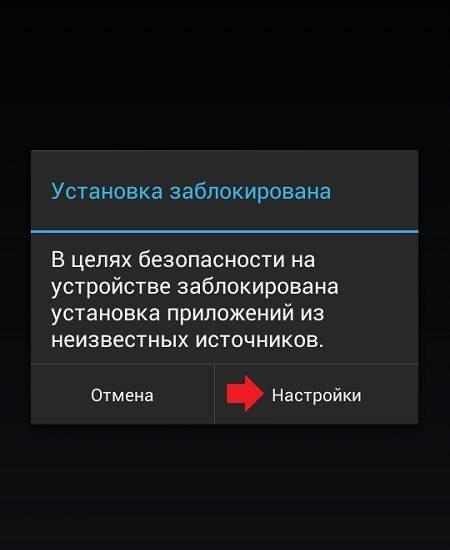Пользователей Android лищат преимущества - скачивание apk с неизвестных источников