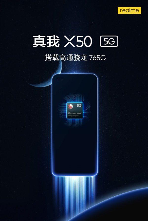 Realme X50 5G - процессор